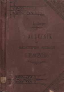 Podręcznik do jakościowego rozbioru chemicznego : do użytku w pracowni chemicznej