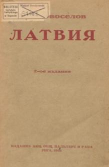 Latviâ : geografičeskij očerk