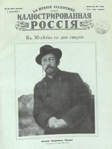 Illûstrirovannaâ Rossiâ = La Russie Illustrée, 1934.07.07 nr 28