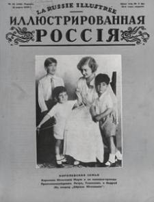 Illûstrirovannaâ Rossiâ = La Russie Illustrée, 1933.03.18 nr 12