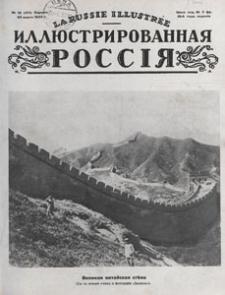 Illûstrirovannaâ Rossiâ = La Russie Illustrée, 1933.03.25 nr 13