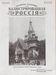 Illûstrirovannaâ Rossiâ = La Russie Illustrée, 1933.08.12 nr 33