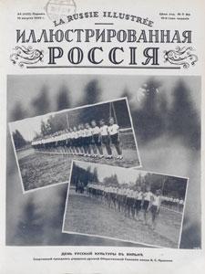 Illûstrirovannaâ Rossiâ = La Russie Illustrée, 1933.08.19 nr 34