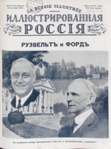 Illûstrirovannaâ Rossiâ = La Russie Illustrée, 1933.09.23 nr 39