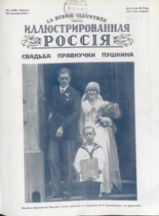 Illûstrirovannaâ Rossiâ = La Russie Illustrée, 1933.09.30 nr 40
