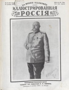 Illûstrirovannaâ Rossiâ = La Russie Illustrée, 1933.10.21 nr 43