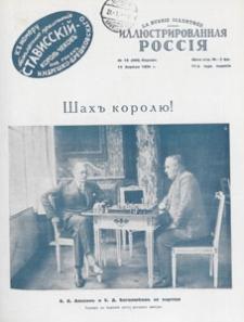 Illûstrirovannaâ Rossiâ = La Russie Illustrée, 1934.04.14 nr 16