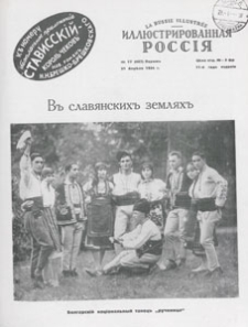 Illûstrirovannaâ Rossiâ = La Russie Illustrée, 1934.04.21 nr 17