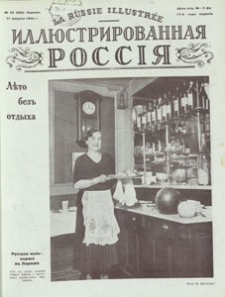 Illûstrirovannaâ Rossiâ = La Russie Illustrée, 1934.08.11 nr 33