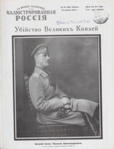 Illûstrirovannaâ Rossiâ = La Russie Illustrée, 1934.08.25 nr 35
